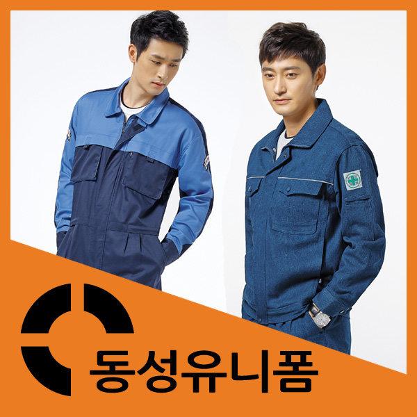 동성유니폼/정비복/스즈끼/현대작업복/유니폼/단체복