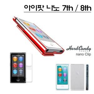 아이팟 나노 7세대/8세대 케이스/필름/강화유리/젤리