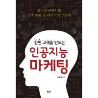 천만 고객을 만드는 인공지능 마케팅  팝샷   이상엽  - 모바일 구매시대 고객 창출