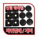 바퀴벌레 먹이캡/먹이통 6개/맥스포스겔/마툴키/ 바퀴