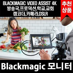 블랙매직/Blackmagic Video Assist 4K/모니터/캠코더
