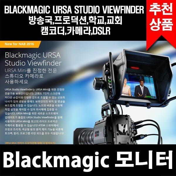 블랙매직/Blackmagic URSA Studio Viewfinder/모니터