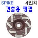 도끼다시 평컵/4인치/견출용/다이아몬드/에폭시/도막