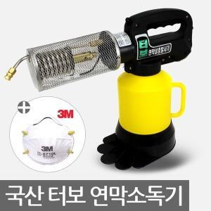 터보연막기 소형살충기 연막기 연무기 소독기 해충