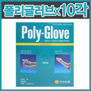 HL 한진양행 폴리글러브 일회용 위생장갑 200매 10팩