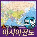 아시아전도 코팅형(대형210x150cm) 아시아지도-한영판