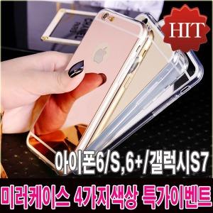 미러케이스/하우징/아이폰6/아이폰6S/아이폰6플러스/