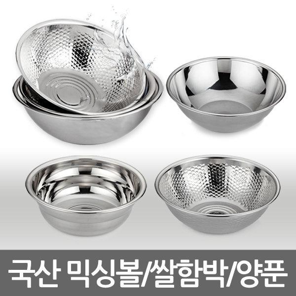 국산 스텐 믹싱볼 3종세트/믹싱볼/쌀함박/양푼