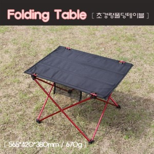 백패킹 테이블 초경량 캠핑 접이식 롤원단 미니멀