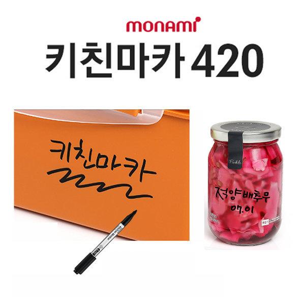 주방전용 키친마카 반찬용기/비닐에 표기 네임펜 매직