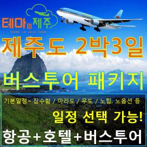 |제주도버스투어패키지|제주도여행 2박3일/가족여행/친목여행/효도여행