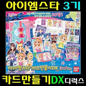 정품 아이엠스타 카드만들기 DX 3rd Ver 추가금X