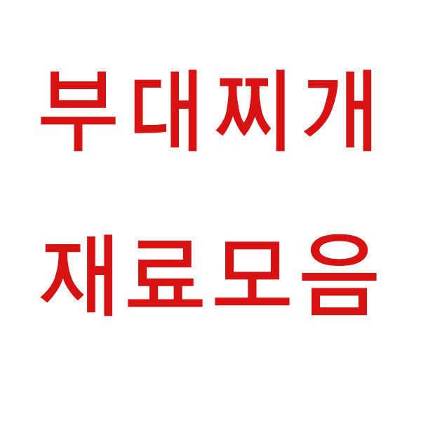 부대찌개 재료모음/콘킹 부대콩 부대햄 민찌