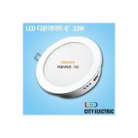 LED 다운라이트 6인치 15W
