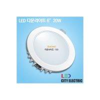 LED 다운라이트 6인치 20W