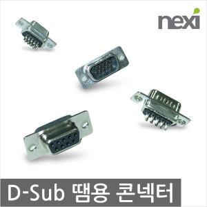 D-Sub 납땜용 콘넥터 후드 9핀 15핀 25핀 시리얼 후드