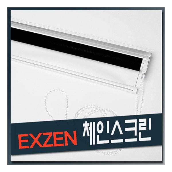 엑스젠 체인 블라인드 스크린 빔스크린 빔프로젝터