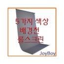 (JOYBOY)5가지색상배경천롤스크린