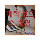 (JOYBOY)매직보드 소형 중형