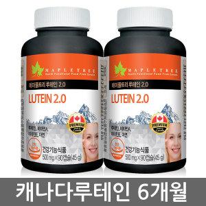 캐나다직수입20mg 루테인2.0 (90캡슐 2병 6개월분)