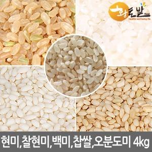 국내산 현미/백미/찹쌀 4kg