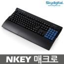 스카이디지탈 nkeyboard nkey 매크로 키보드