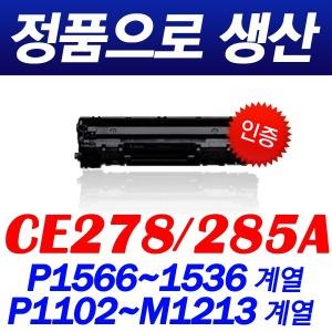 P1566 1606 1102W M1132 1536MFP 1210NF 1212N 프린터