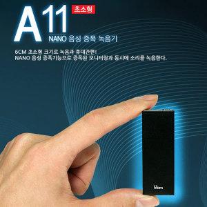 아이담테크 A11 8GB 초소형 녹음기 전문가용/보이스레