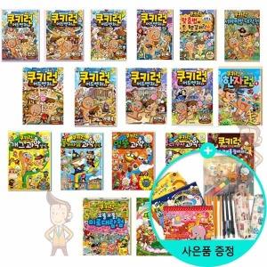 신간쿠키런36(사은품)서울문화사 쿠키런어드벤처ㆍ과학상식 ·서바이벌대작전 · 한자런