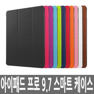 아이패드 프로 9.7 스마트커버 아이패드프로9.7 애플