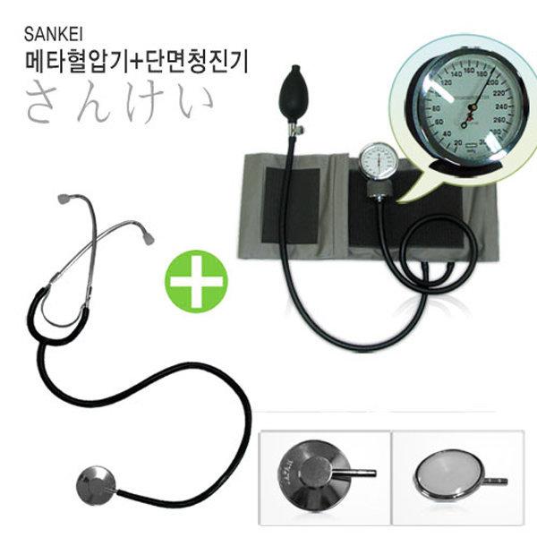 산케이 메타혈압계 +산케이 간호사용 청진기 단면