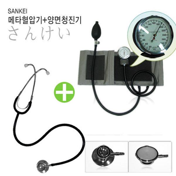 산케이 메타혈압계 +산케이 간호사용 청진기 양면