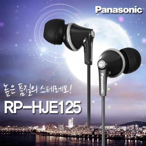 파나소닉 RP-HJE125/이어폰/9가지 색상/HIT