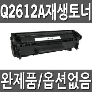 Q2612 laserjet 1010 1015 3015 3030 3050 재생토너