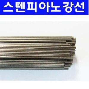 스텐피아노강선/스텐강선/직선봉/스텐피아노선