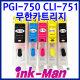 잉크맨 / 캐논 호환 PGI-750 CLI-751 XL 무한 리필 카트리지