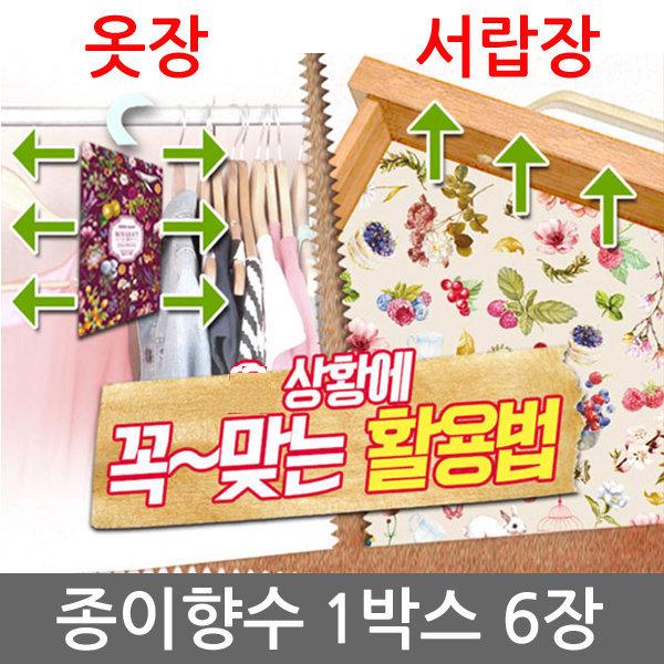 부케가르니 페이퍼퍼퓸 6장/종이향수/항균/옷장/서랍