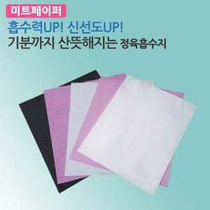 PP100% 미트페이퍼 5종/엠보/프리미엄/카본블랙/正品