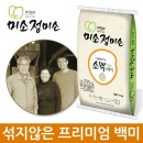 2016년 추청 일품 백미10kg 혼합X단일품종O당일도정