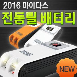 2016 NEW 마이다스 전동릴 배터리/밧데리/가방증정
