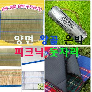 왕골은박 피크닉매트/돗자리/캠핑매트