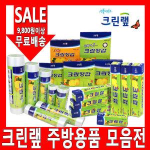 크린랩/크린백/롤백/지퍼백/위생장갑/종이/호일/모음