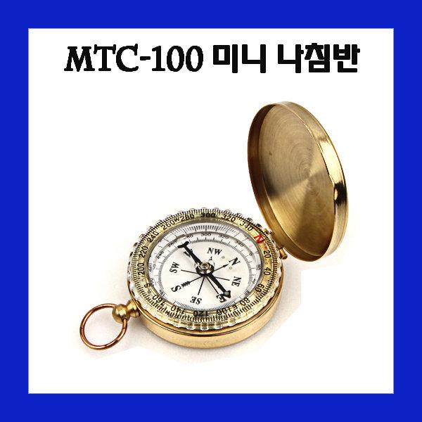 나침반 미니 소형 MTC-100 나침판 판촉물 위치확인