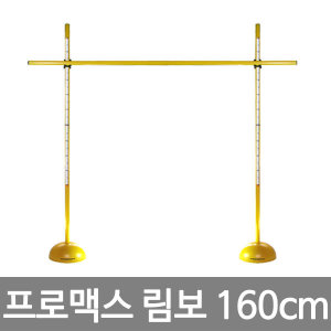 젤존 림보 160cm/돔콘허들 높이뛰기 게임 야유회
