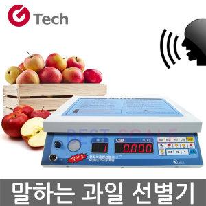 지테크 음성 선별기/과일선별기/복숭아/딸기/감/포도