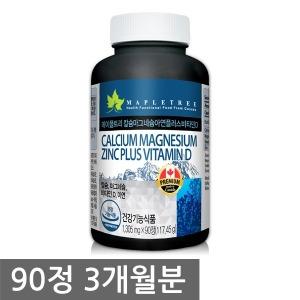 캐나다 칼슘마그네슘아연+비타민D 90정(3개월분) - 상품 이미지