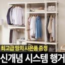 스피드랙 조립식 행거선반 /옷장 드레스룸 옷걸이헹거