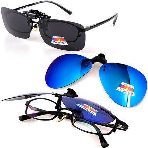 케이스+편광클립선글라스) 미러 렌즈 클립온 썬글라스