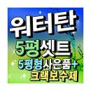 워터탄 옥상방수 5평세트 무료배송/푸짐한사은품