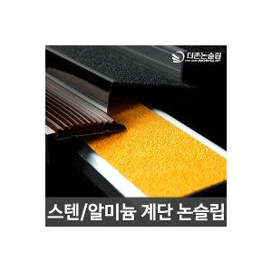 계단논슬립/알미늄/스텐/고급형/미끄럼방지